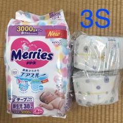 "Thumbnail of ""新生児♡3Sオムツ 3種 パンパース☆メリーズ☆グーン"""