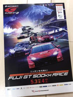 "Thumbnail of ""【値下げ中】2019年 SUPER GT 第2戦 富士 公式プログラム"""