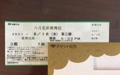 """Thumbnail of """"八月花形歌舞伎 8月18日 第三部 3階B席 定価3000円"""""""