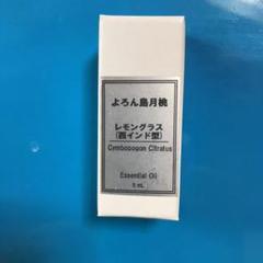 """Thumbnail of """"レモングラス 精油"""""""