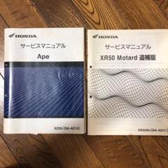 """Thumbnail of """"APE50用 サービスマニュアル"""""""