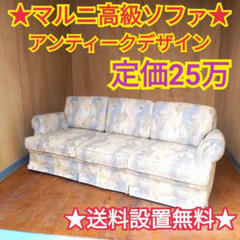 "Thumbnail of ""★★プードル様 マルニ    北欧モダン 定価25万 高級ソファー"""