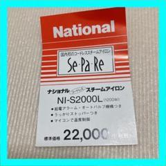 "Thumbnail of ""【新品・コードレス】National NI-S2000L-PH"""