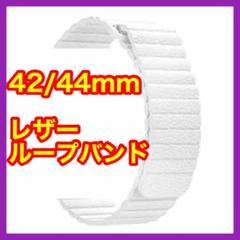 """Thumbnail of """"☆人気 AppleWatch レザーループ バンド 白 42mm 44mm"""""""