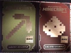 """Thumbnail of """"Minecraft(マインクラフト)公式ビギナーズハンドブック"""""""