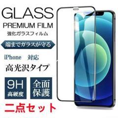 "Thumbnail of ""iPhone X/XS/11Pro  全面保護 強化ガラスフィルム 二点セット"""