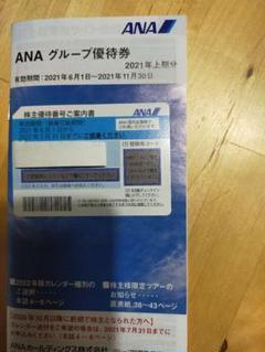 "Thumbnail of ""ANA 株主優待券(冊子つき)"""