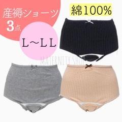 """Thumbnail of """"L〜LL3点★産褥ショーツ さんじょくショーツ新品 綿100% 出産準備品"""""""