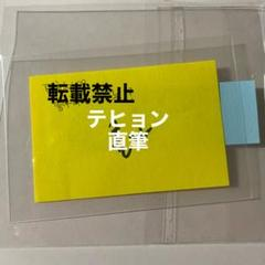 "Thumbnail of ""テヒョン 直筆 ポストイット"""