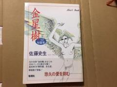 "Thumbnail of ""金星樹 佐藤史生"""