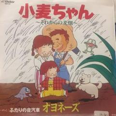 "Thumbnail of ""【7""】激レア 非売品 90年リリース レア盤! 小麦ちゃん 麦畑 オヨネーズ"""