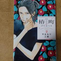 "Thumbnail of ""椿町ロンリープラネット 2"""