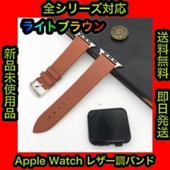"""Thumbnail of """"✨オシャレ✨ Apple Watchバンド レザー調 ライトブラウン No.27"""""""