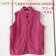 "Thumbnail of ""【100サイズ-31】KIDS FASHION STATION フリースベスト"""