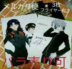 "Thumbnail of ""シン・エヴァンゲリオン 映画特典 冊子 EVA-EXTRA-EXTRA•ポスター"""
