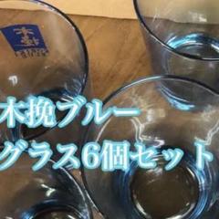 """Thumbnail of """"新品未使用木挽ブルー グラス 6個セット"""""""