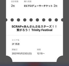"Thumbnail of ""あんスタ トリニティフェスティバル"""