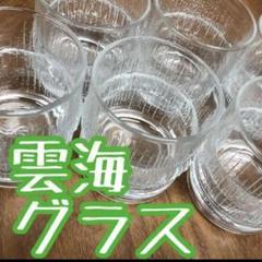 "Thumbnail of ""雲海焼酎グラス6コセット    新品未使用"""