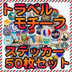 """Thumbnail of """"【50枚】トラベルモチーフ ステッカー シール【新品】【送料無料】"""""""