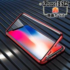 "Thumbnail of ""iPhone 7/8/SE2ケース アルミ バンパー 透明 両面 強化ガラス赤"""