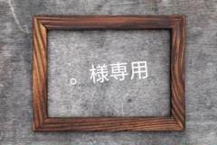 "Thumbnail of ""。様専用ストロング"""