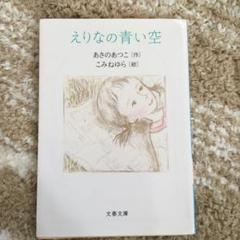 "Thumbnail of ""えりなの青い空"""