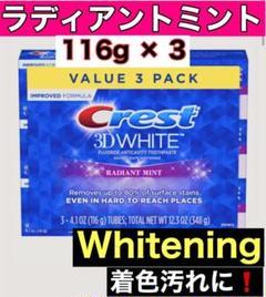 """Thumbnail of """"クレスト ラディアントミント 116g×3 ホワイトニング 歯磨き粉 crest"""""""