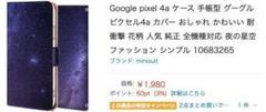 "Thumbnail of ""Google pixel 4a ケース手帳型(夜の星空)とブルーライトカット"""