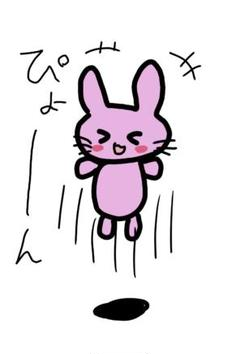 "Thumbnail of ""ぴょーんうさちゃま"""