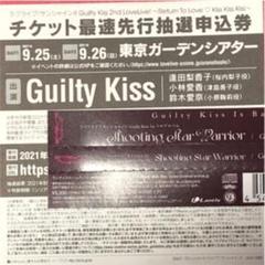 "Thumbnail of ""Guilty Kiss 2ndライブ シリアルDay2のみ"""