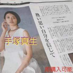 "Thumbnail of ""手塚真生 さん          毎日新聞 夕刊 2021年8月4日 (水)"""