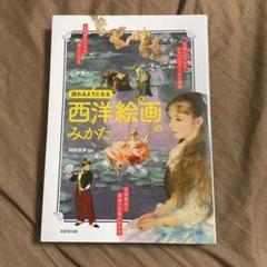 """Thumbnail of """"西洋絵画のみかた"""""""