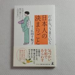 """Thumbnail of """"だから、うまくいく 日本人の決まりごと"""""""