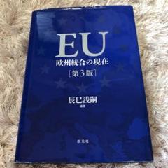 "Thumbnail of ""EU : 欧州統合の現在"""