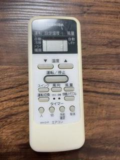 "Thumbnail of ""WH-D1P TOSHIBA エアコンリモコン 赤外線確認済み"""