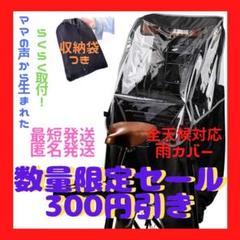 "Thumbnail of ""【数量限定】子供乗せレインカバー 自転車カバー 後ろ 電動自転車 防風"""