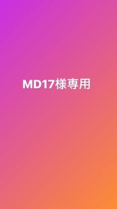 "Thumbnail of ""MD17様専用"""