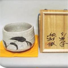 "Thumbnail of ""429『志野焼 抹茶茶碗 箱付き』う"""