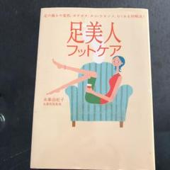 "Thumbnail of ""足美人フットケア : 足の痛みや変形、ガサガサ、タコ・ウオノメ、むくみを即解決!"""