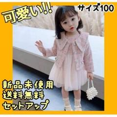 "Thumbnail of ""セットアップ スーツ 女の子 キッズ 子供 フォーマル 正装 ドレス ワンピース"""