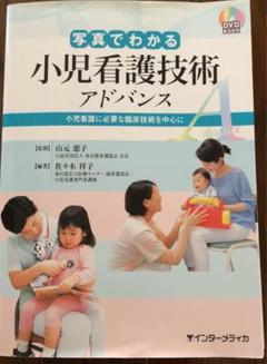 """Thumbnail of """"写真でわかる小児看護技術 アドバンス 小児看護に必要な臨床技術を中心に"""""""