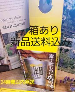 "Thumbnail of ""こだわり酒場のレモンサワー レモンサワーの素 アルミタンブラー"""