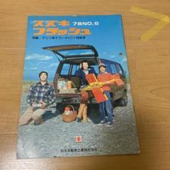 "Thumbnail of ""スズキ フラッシュ 1978年 昭和 当時物 資料 rg250"""