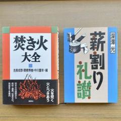 "Thumbnail of ""焚き火大全・薪割り礼讃"""