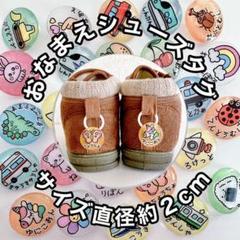 """Thumbnail of """"お名前シューズタグ 靴用の名札 上靴タグ ネームプレート"""""""