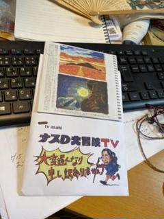 "Thumbnail of ""テレビ朝日非売品番組DVDナスDの大冒険TV"""