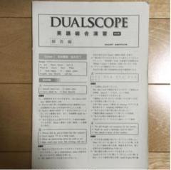 解答 2 デュアル スコープ 教科書