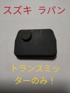 """Thumbnail of """"【スズキ ラパン】キーレス(トランスミッターのみ)"""""""