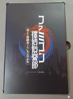"Thumbnail of ""ファミコン探偵倶楽部のサウンドトラック全曲集(CD・2枚組)"""