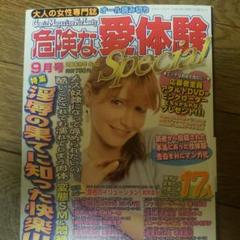 """Thumbnail of """"危険な愛体験Special 2009年9月号"""""""